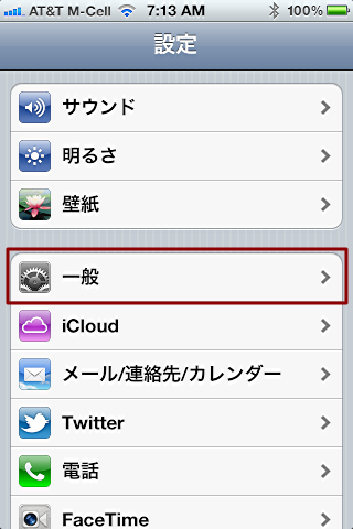iphone change language settings 5