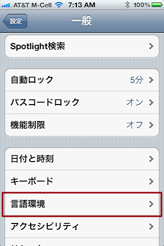 iphone change language settings 6