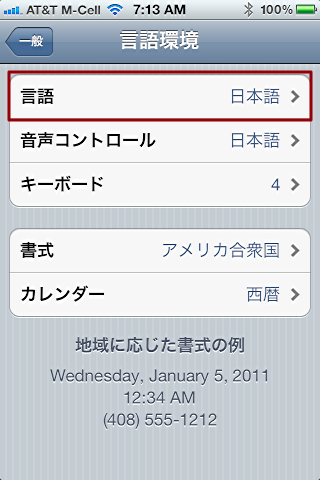iphone change language settings 7