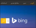 bing.com locale language region settings, arabic saudi arabia