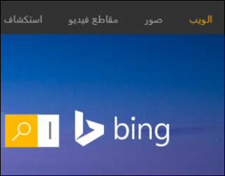 Change Bing region to Saudi Arabia but use English? - Ask