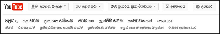 youtube bottom foot footer page sinhala